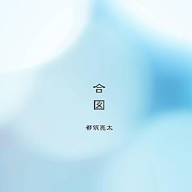 CD「合図」